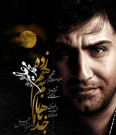 تیتراژ ماه عسل با صدای محمد علیزاده