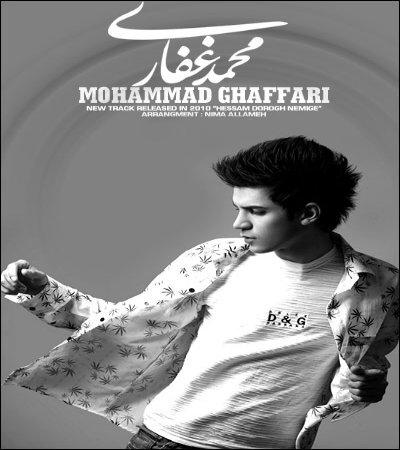 محمد غفاری آهنگ حسم دروغ نمیگه