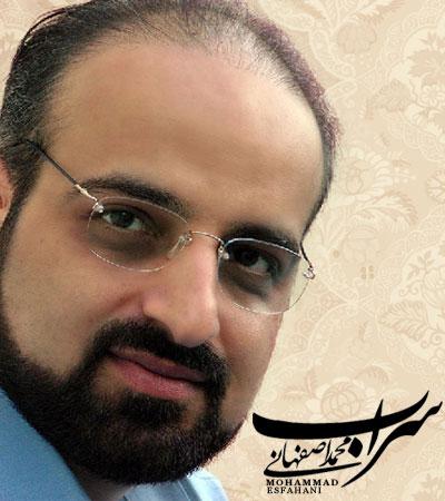 محمد اصفهانی آهنگ سراب