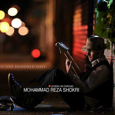 محمدرضا شکری آهنگ شیرین و فرهاد