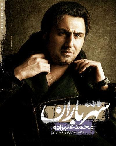 محمد علیزاده آهنگ شهر باران