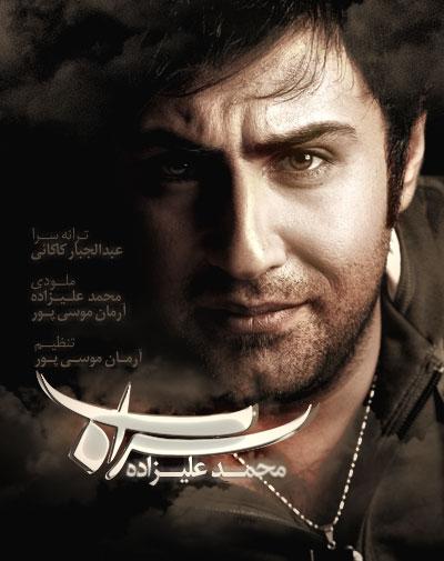 محمد علیزاده آهنگ سراب