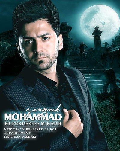 محمد زنگنه آهنگ کی فکرشو میکرد