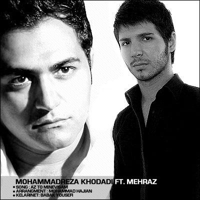 محمدرضا خدادی و مهراز آهنگ از تو می نویسم