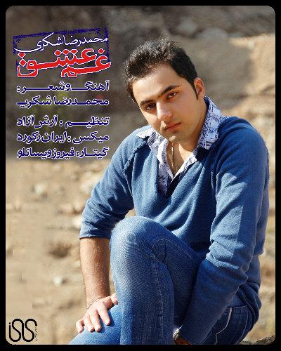 محمد رضا شکری آهنگ غم عشق