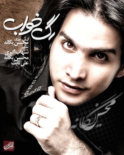 محسن یگانه آلبوم رگ خواب