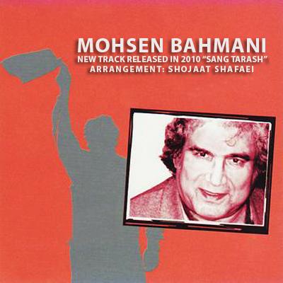محسن بهمنی آهنگ سنگ تراش