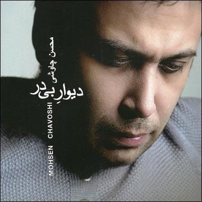 محسن چاوشی آهنگ دیوار بی در