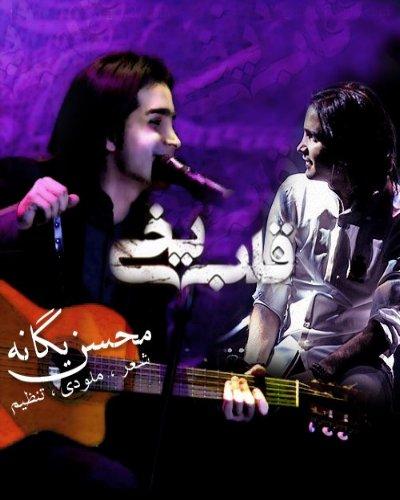 محسن یگانه آهنگ قلب یخی