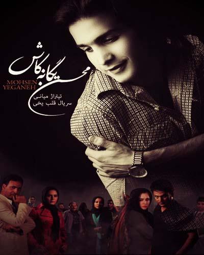 محسن یگانه آهنگ کاش