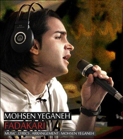 محسن یگانه آهنگ فداکاری
