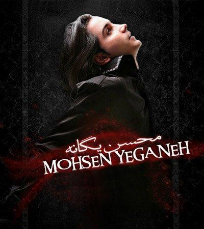 محسن یگانه آهنگ عذاب