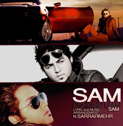 سام آهنگ عشق من
