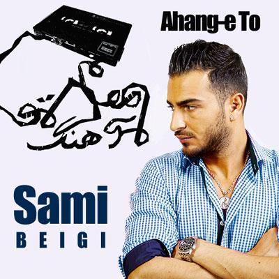 سامی بیگ آهنگ تو