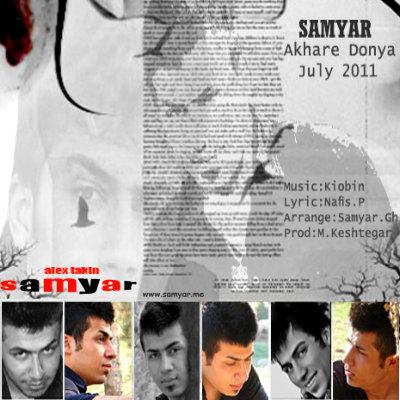 سامیار آهنگ آخر دنیا