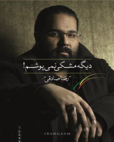رضا صادقی آلبوم دیگه مشکی نمی پوشم