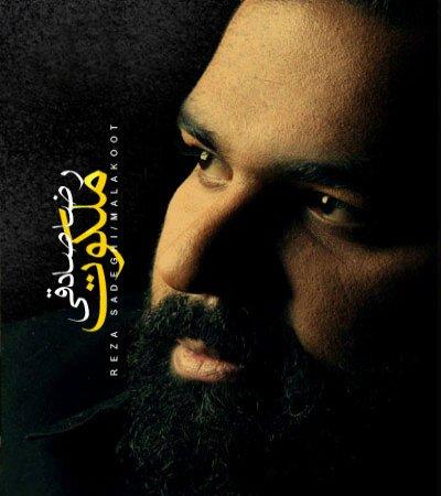 تیتراژ بسیار زیبا سریال تلوزیونی ملکوت از رضا صادقی