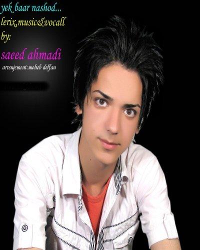 سعید احمدی آهنگ یک بار نشد