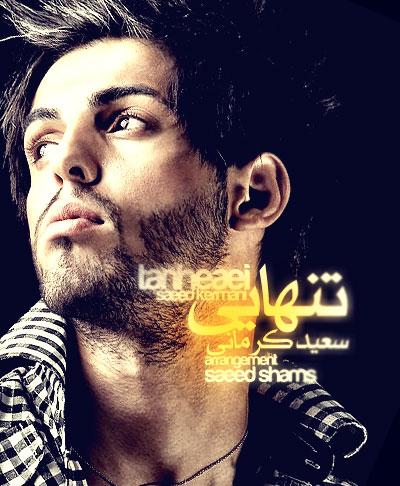 سعید کرمانی و مهید ساعی آهنگ تنهایی