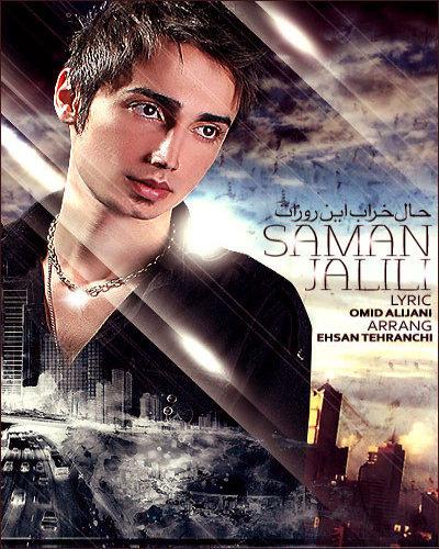 سامان جلیلی آهنگ حال خراب این روزات