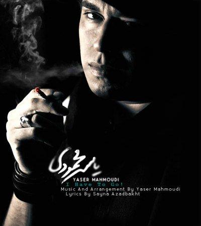 یاسر محمودی آهنگ باید برم