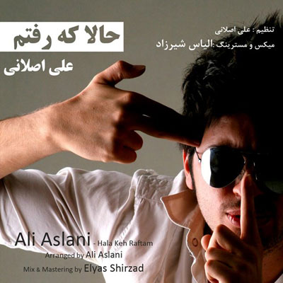 علی اصلانی آهنگ حالا که رفتم
