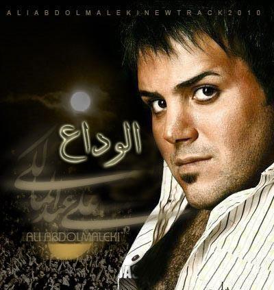 علی عبدالمالکی آهنگ الوداع