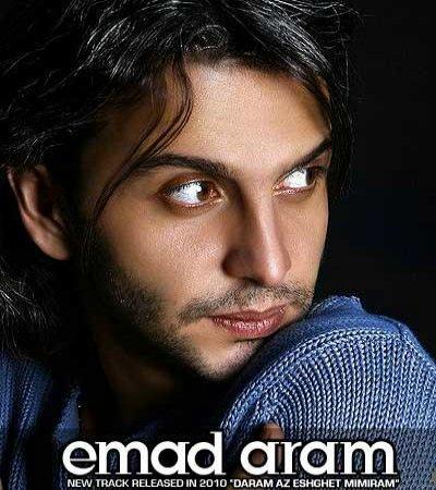 عماد آرام آهنگ دارم از عشقت میمیرم