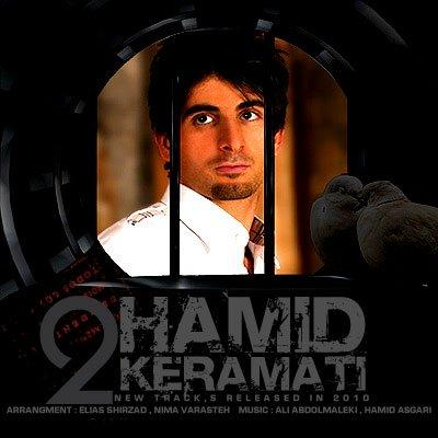 حمید کرامتی آهنگ دوسش دارم و جدایی