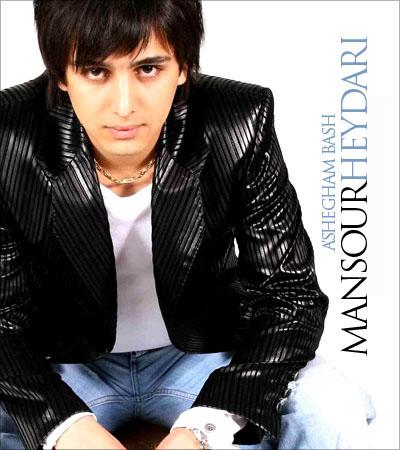 منصور حیدری آهنگ عاشقم باش