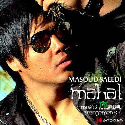 مسعود سعیدی آهنگ محال