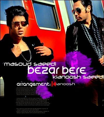 مسعود سعیدی و کیانوش سعیدی آهنگ بزار بره