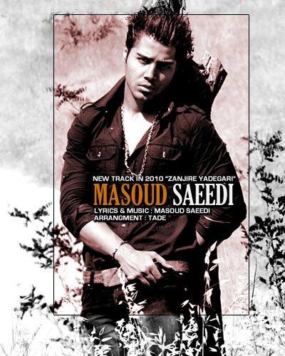 مسعود سعیدی آهنگ زنجیر یادگاری