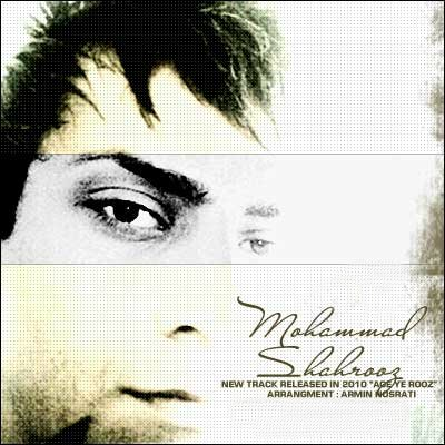 محمد شهروز آهنگ اگه یه روز