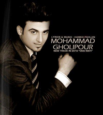 محمد قلی پور آهنگ دیگه نیستی