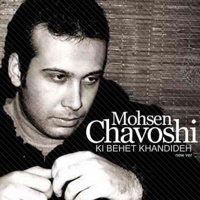 محسن چاوشی آهنگ کی بهت خندیده