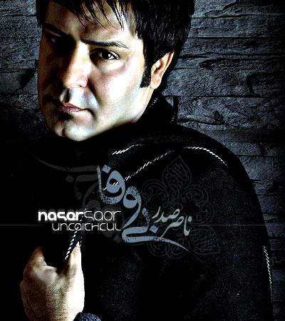 ناصر صدر آهنگ بی وفا