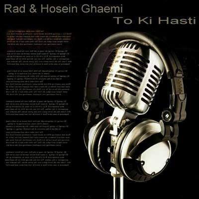 راد و حسین قائمی (فرشاد) آهنگ تو کی هستی