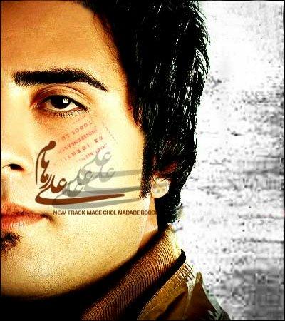 علی رهام آهنگ مگه قول نداده بودی