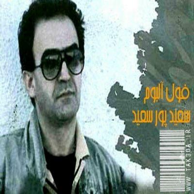 دانلود فول آلبوم سعید پور سعید