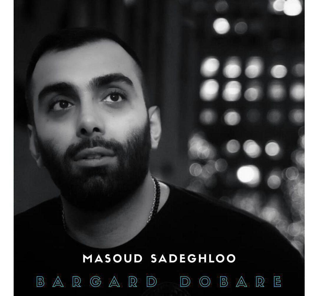 https://dl.tak3da.com/download/1398/02/Masoud%20Sadeghloo%20-%20Bargard%20Dobare.jpg