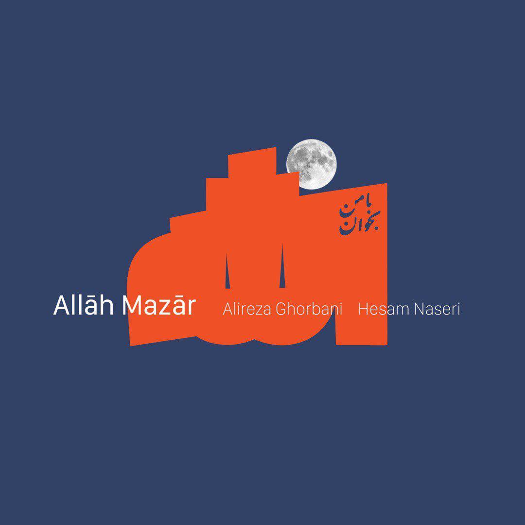 https://dl.tak3da.com/download/1398/09/Alireza%20Ghorbani%20-%20Allah%20Mazar.jpg