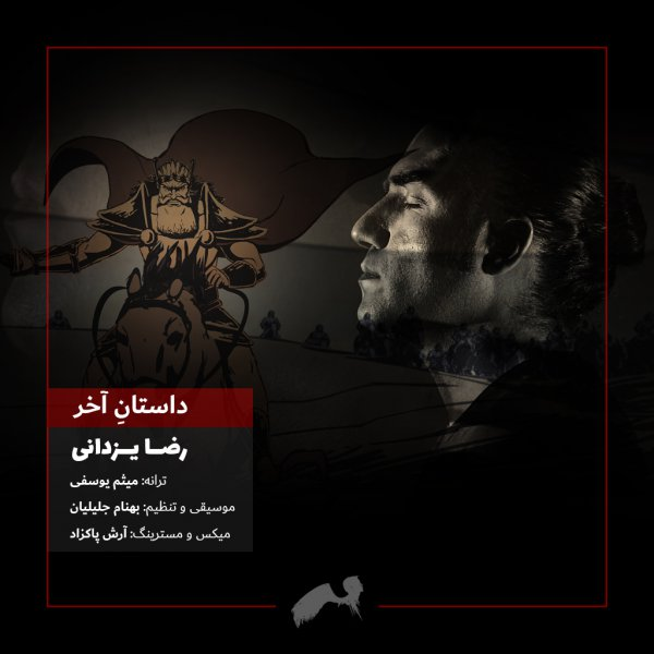 https://dl.tak3da.com/download/1398/09/Reza%20Yazdani%20-%20Dastane%20Akhar.jpg
