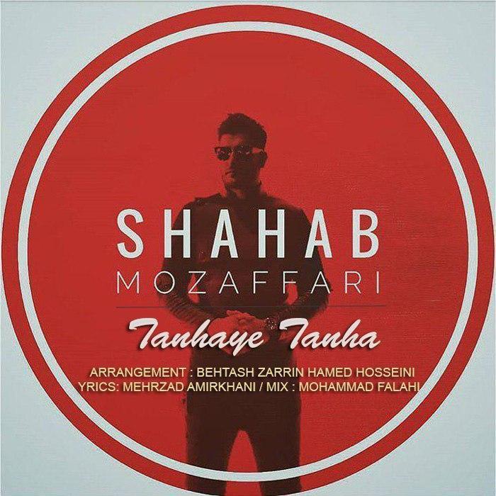 https://dl.tak3da.com/download/1398/09/Shahab-Mozaffari-Tanhaye-Tanha.jpg